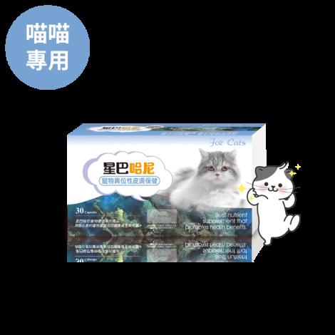 異位性皮膚保健(貓)(30顆入),PD_保健品任2件85折,bd_新品_20211013