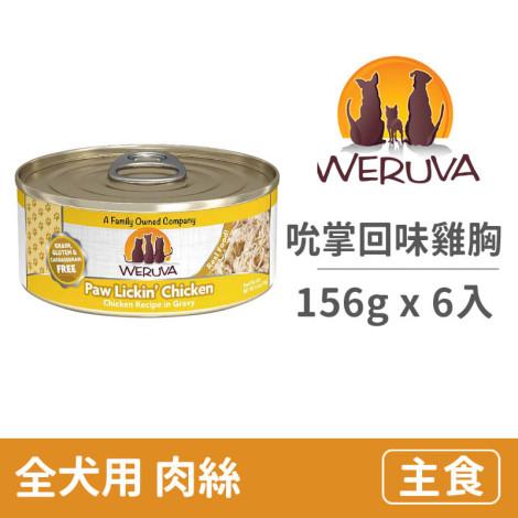 狗狗主食罐 156克【吮掌回味雞胸肉】(6入) (狗主食罐頭),age:全齡,flavor:雞,firstIngredient:雞鮮肉