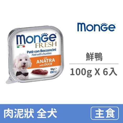 倍愛滿滿主食犬餐盒100克【鮮鴨】(6入)(狗主食餐盒)