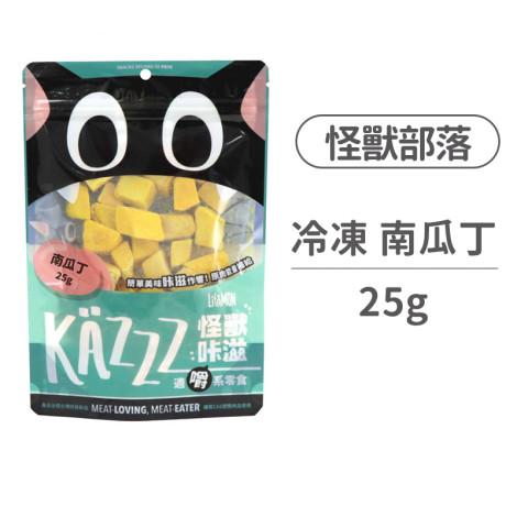 犬貓冷凍零食 南瓜丁25克 (貓狗零食)