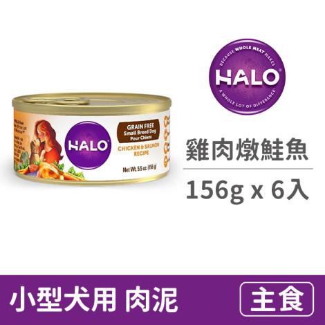 犬用主食罐 5.5盎司 (156克)【小型犬雞肉燉鮭魚】(6入) (狗主食罐頭) ,package:罐,age:成齡,age:幼齡,無穀