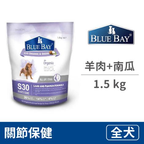 S30 羊肉+南瓜關節保健低敏 1.5 公斤 (狗飼料)