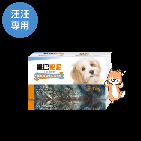異位性皮膚保健(犬)(30顆入),PD_保健品任2件85折,bd_新品_20211013